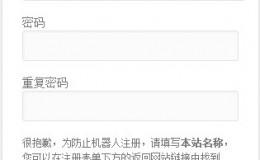 wordpress用户自定义密码注册方法