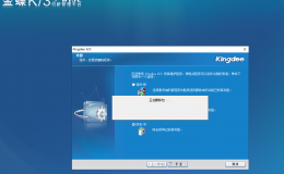 如何完整卸载删除金蝶 K3 WISE创新管理平台