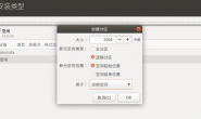 ubuntu分区说明