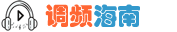 调频海南网站logo